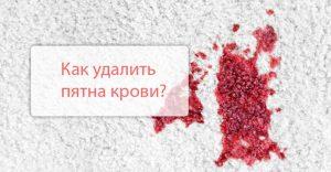 Пятно крови на корве