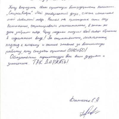 Письмо благодарности